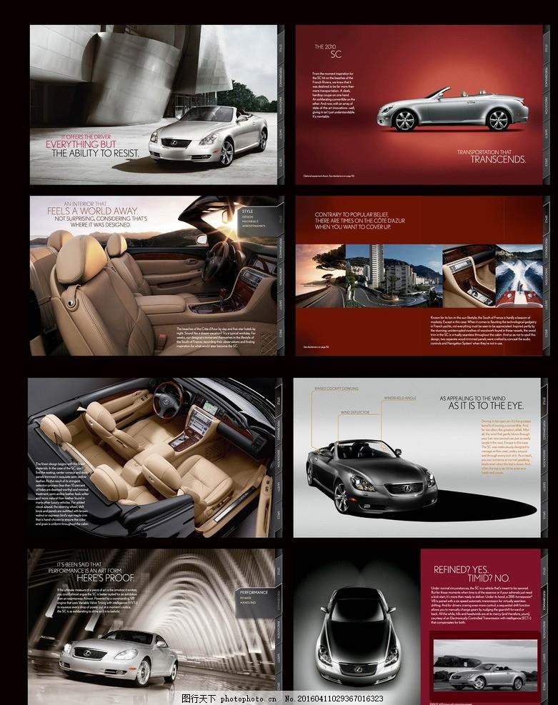 汽车画册 奔驰 奔驰画册 豪华汽车 汽车宣传册 汽车杂志 丰田