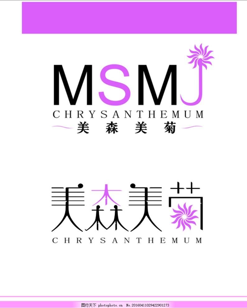 标志 菊花标志 美森美菊 菊花标志 标志 英文标 艺术标志logo 设计