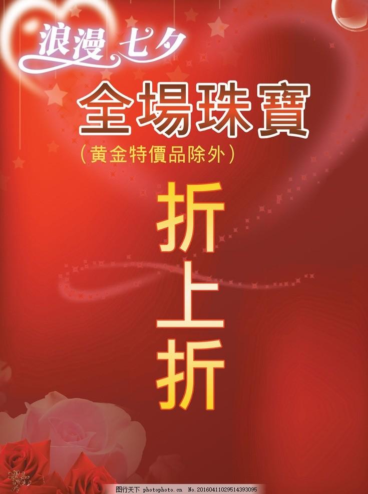七夕节珠宝促销 珠宝 珠宝店促销 项链设计 珍珠广告 项链广告 戒指