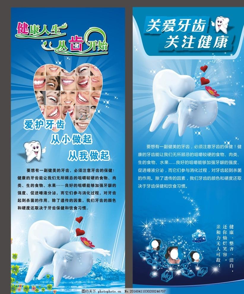 牙科海报 牙科医院 牙科宣传海报 口腔科 牙科广告 牙科易拉宝
