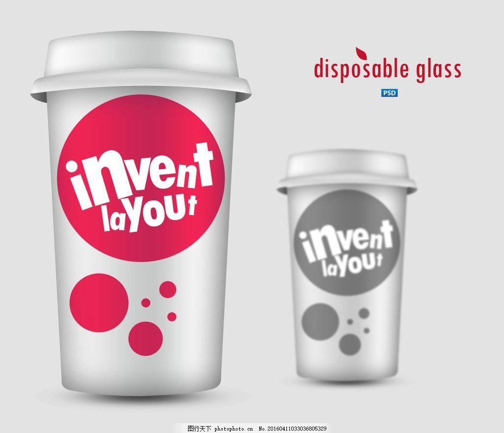 一次性水杯 纸杯 水杯 包装        杯子 包装设计 设计 psd分层素材