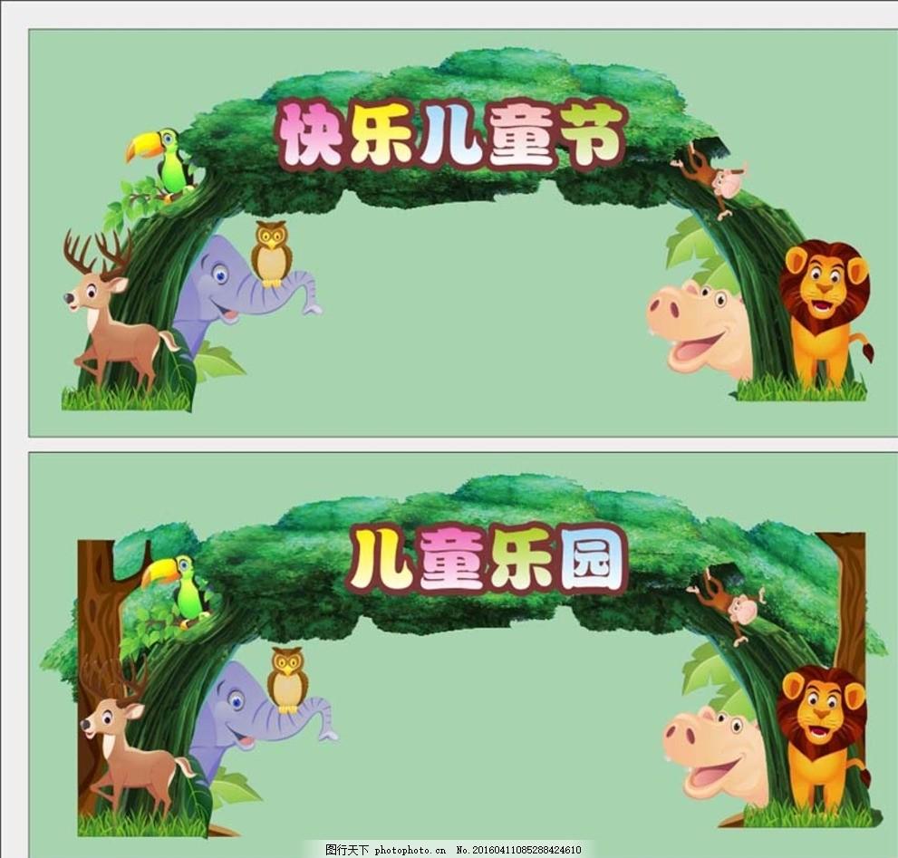 游乐场门楼 卡通门楼 幼儿园形象 幼儿园形象画 幼儿园形象墙 幼儿园