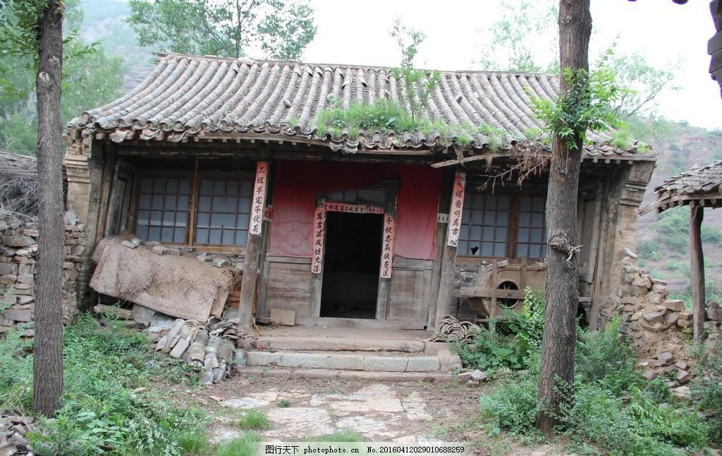 老房子 山村老房子 农村 北京民居 北京赤诚民居 摄影 建筑园林