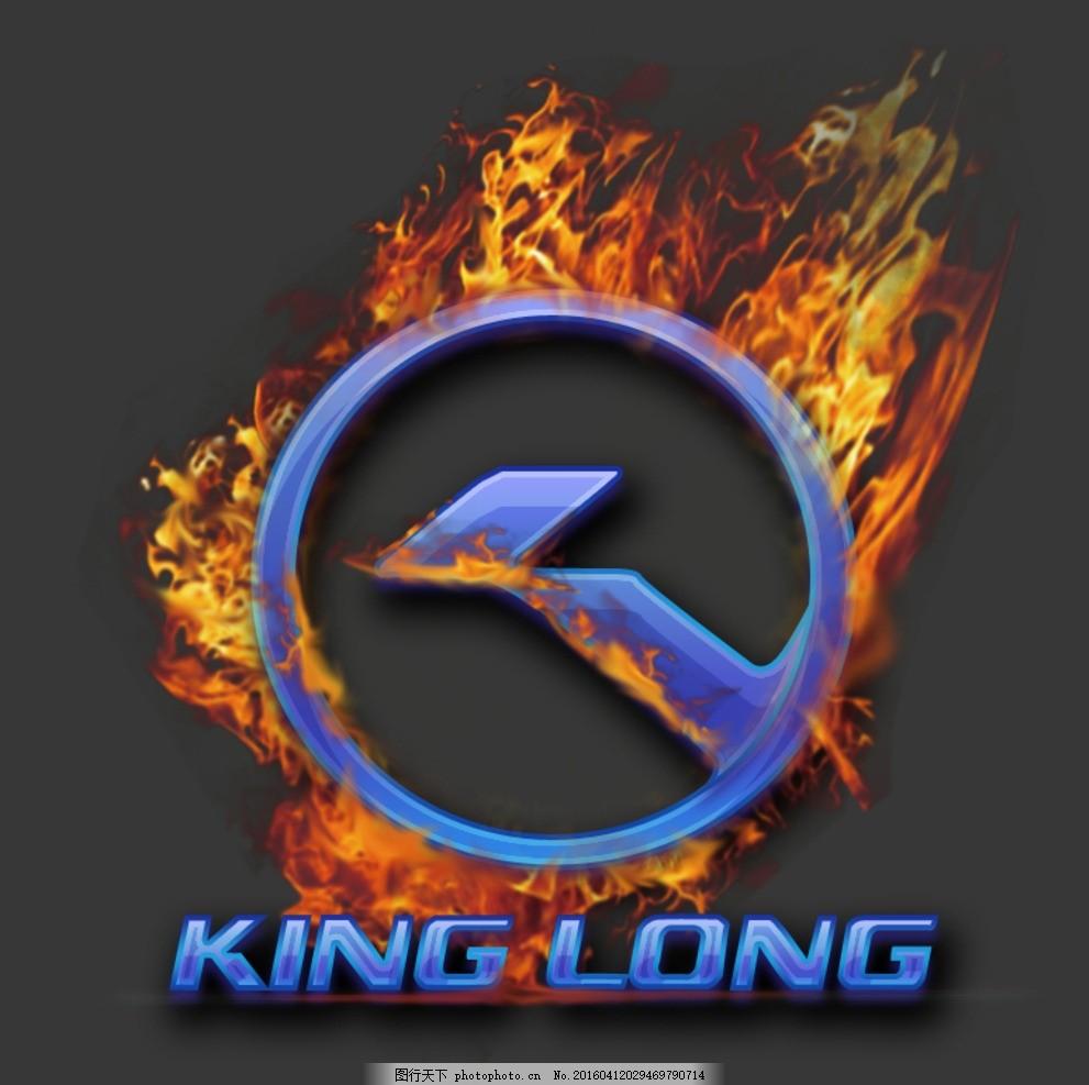 大金龙班班徽logo设计 模版下载 班徽设计 火焰素材 字体设计