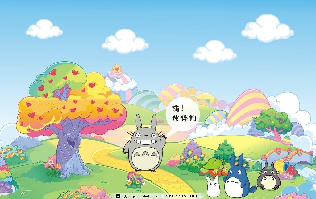 龙猫 卡通图 卡通背景图 漫画 矢量图 蓝天白云图片
