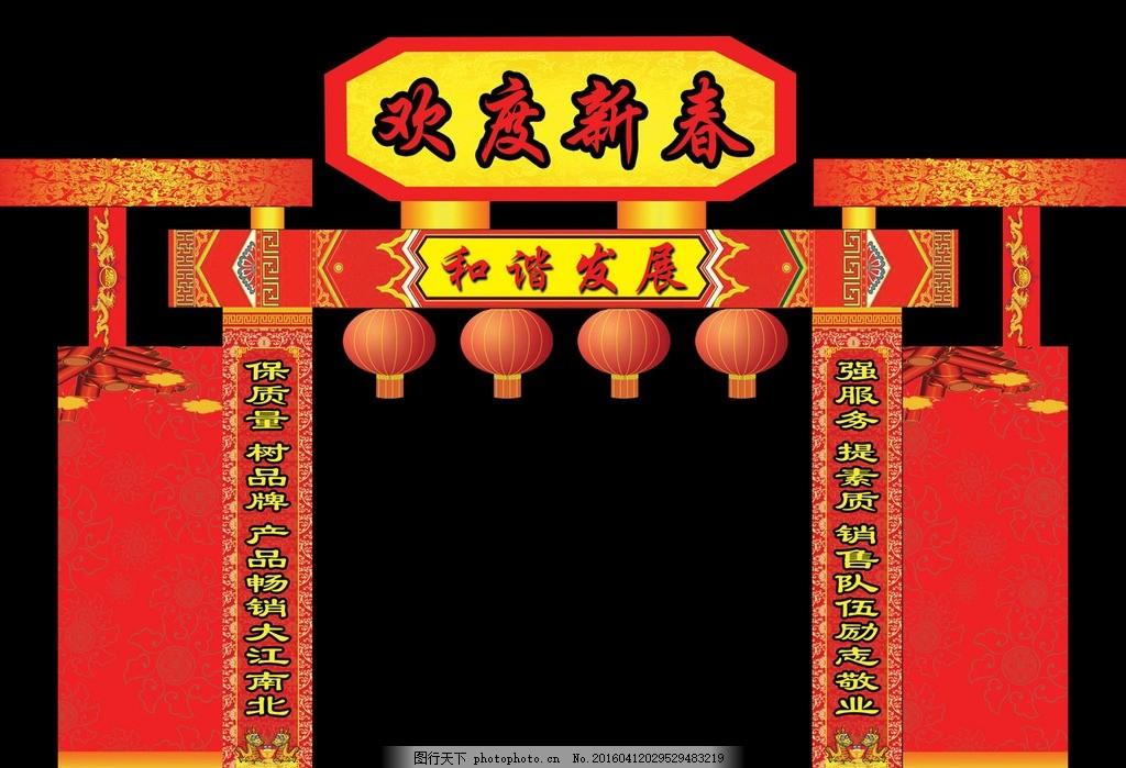 春节对联拱门设计 办年货 年货海报 年货主题 年货街 年货门头