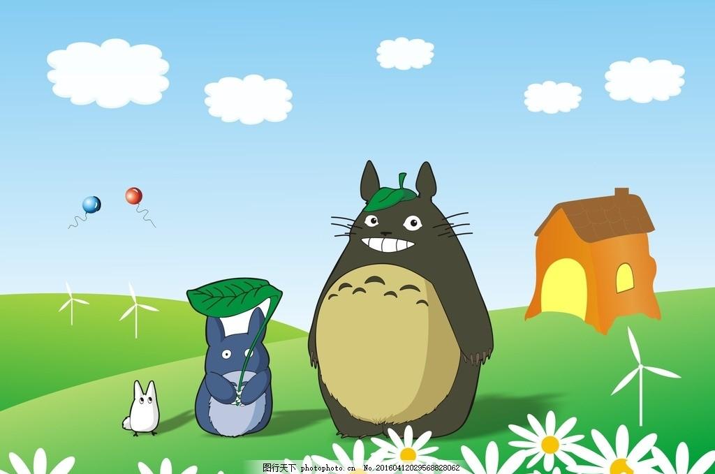 龙猫 卡通 漫画 绿色背景图 卡通背景图 卡通人物 矢量图 cdr 设计
