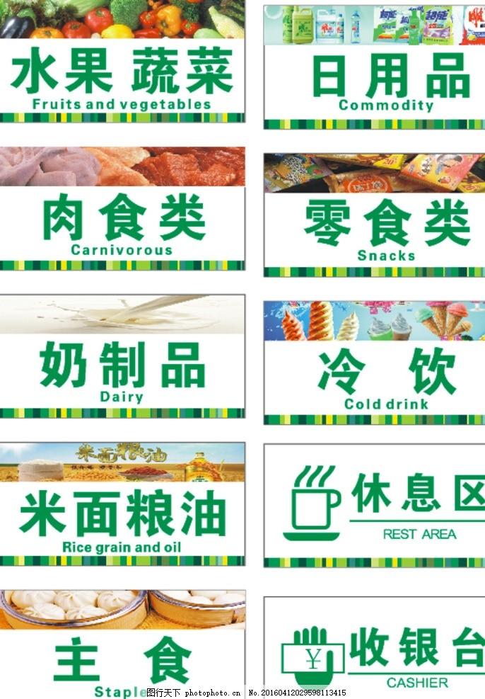 吊牌 超市 水果 蔬菜 收银台 肉食吊牌 零食吊牌 休息区吊牌 设计