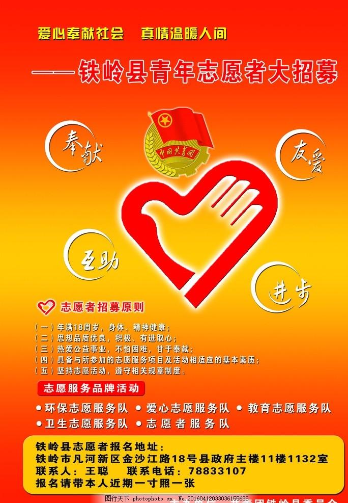 招募海报 团委 青年 志愿者 招募 海报 设计 psd分层素材 psd分层素材