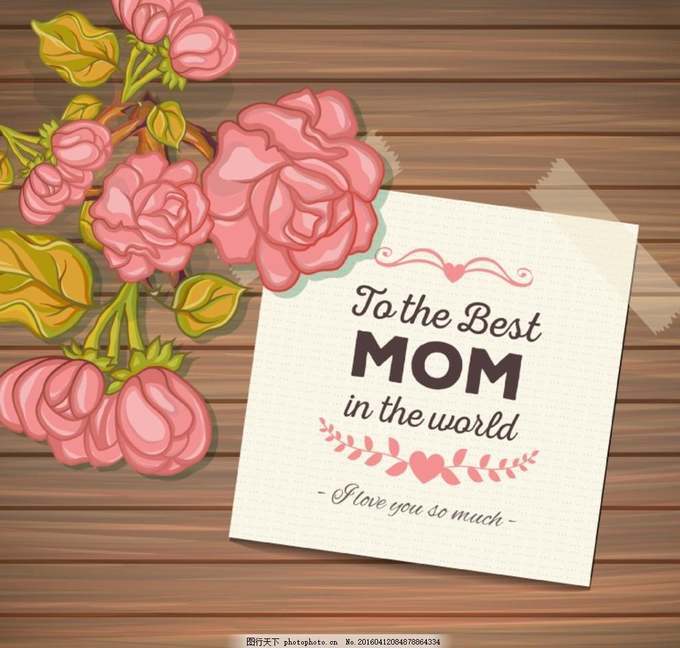 母亲节花卉木纹背景矢 生日贺卡 花卉 爱心 婚礼贺卡 214 花 精美边款