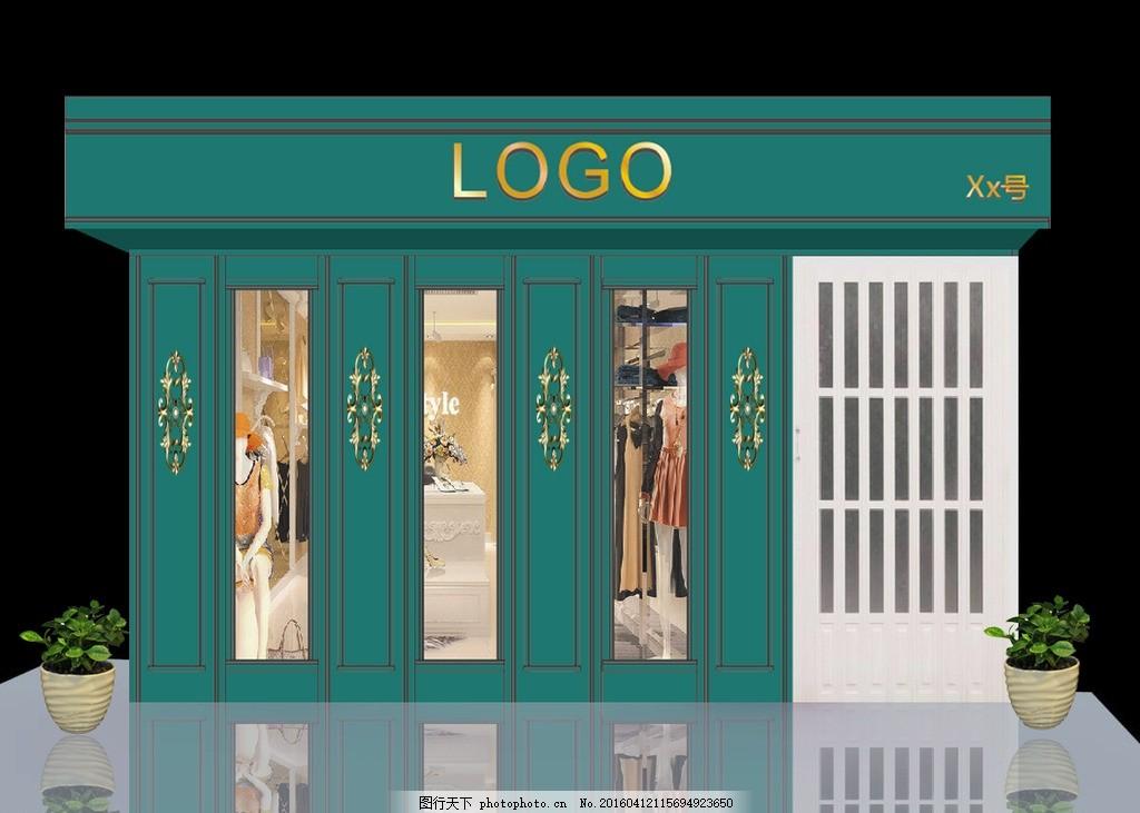 服装店面设计 店面效果图 女装店门面 女装店效果图 欧式服装店 设计