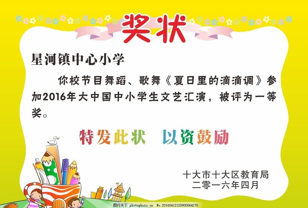 儿童奖状 奖状 儿童 教育局奖状 小学奖状 花边 设计 广告设计 广告