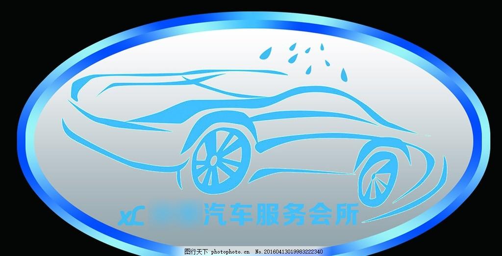 洗车店logo图片