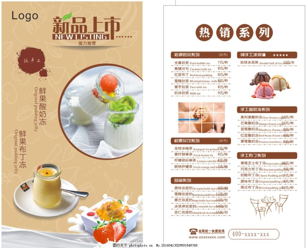 菜单 广告设计 咖啡 食品 展板模板 spr 新品上市 矢量素材      奶茶