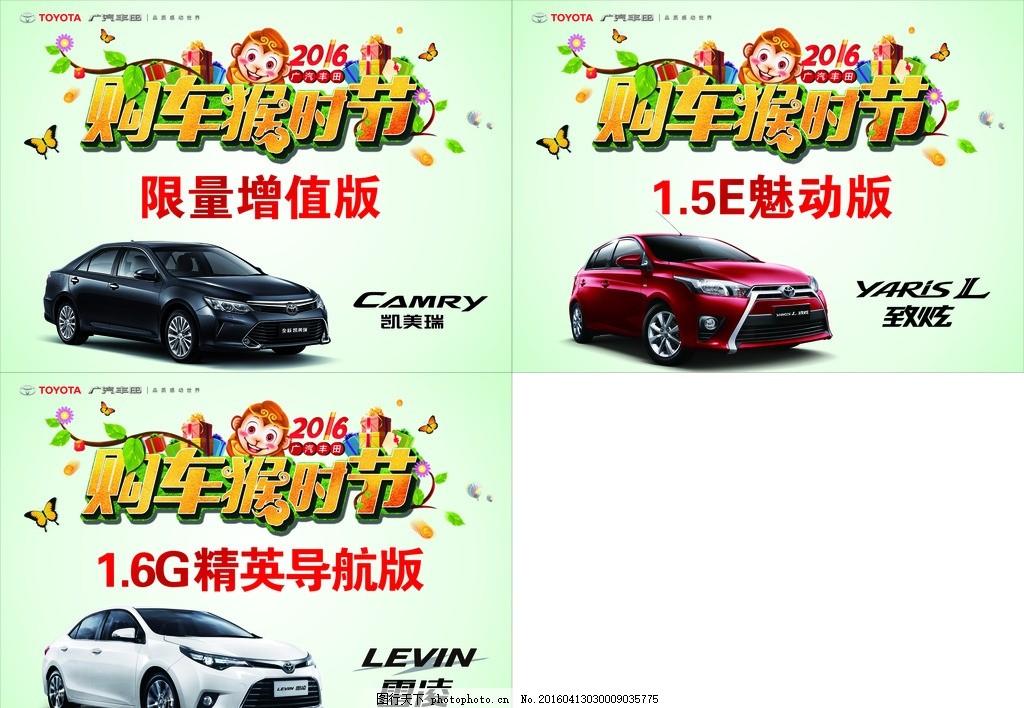广汽丰田 全新凯美瑞 致炫 雷凌 海报 车顶牌 限量增值版 dm单 购车猴