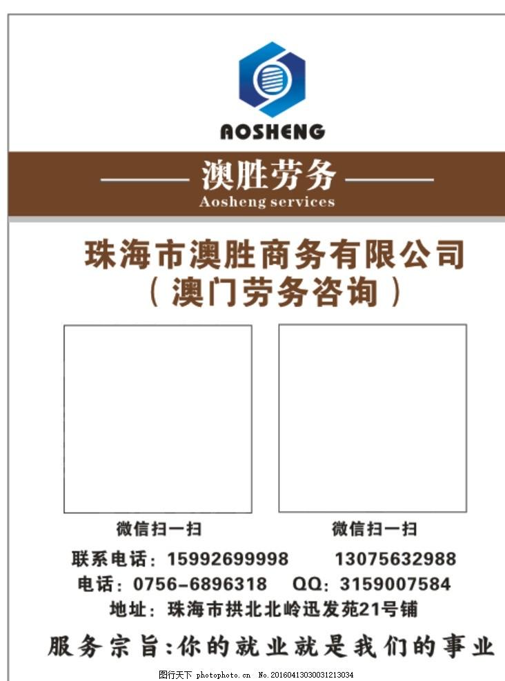 勞務海報 招聘海報 公司海報 適量海報 澳門勞務 珠海勞務 設計 廣告