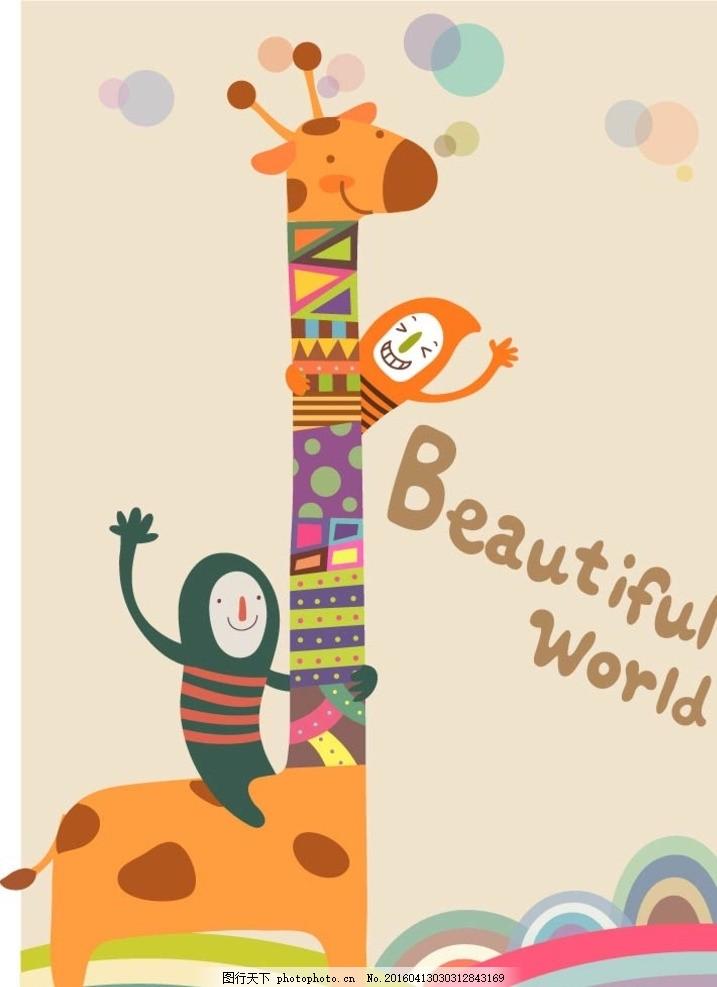 卡通矢量插画 风景韩式插画 贴图插画 儿童插画 手绘韩式日记 简单