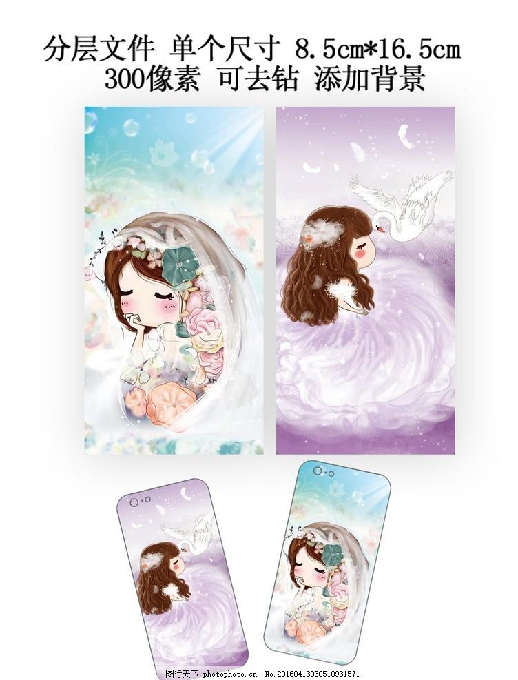 卡通女孩 手绘 手机外壳 手机袋 手机皮套 iphone ipad 书签 卡贴