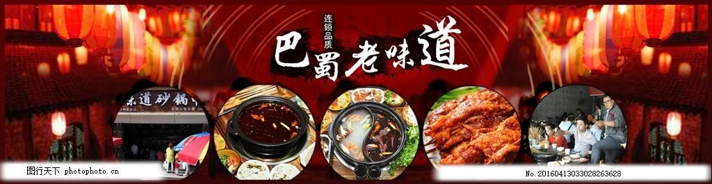 海报设计 巴蜀火锅 串串香火锅 美食设计