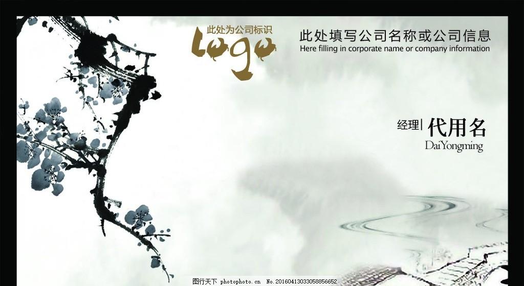 模板名片 卡片模板 卡片素材 时尚名片 科技名片 茶韵名片 中国风名片
