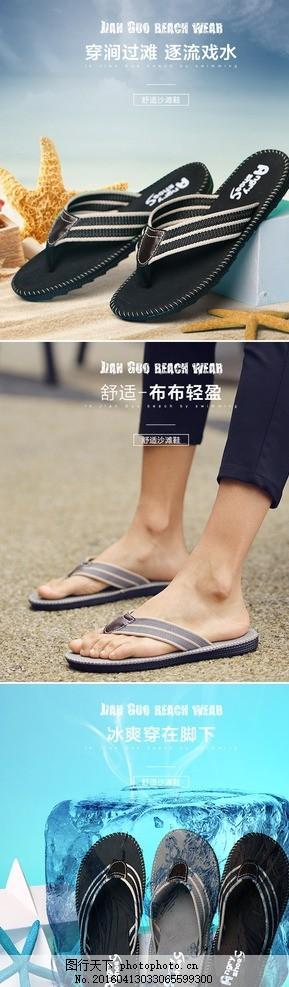 凉鞋海报 人字拖 沙滩鞋 凉鞋直通车 凉鞋主图