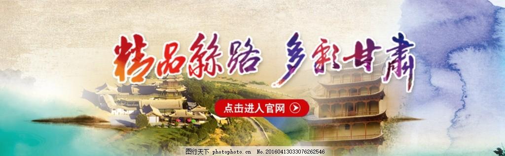 甘肃旅游 西北旅游 海报 敦煌旅游