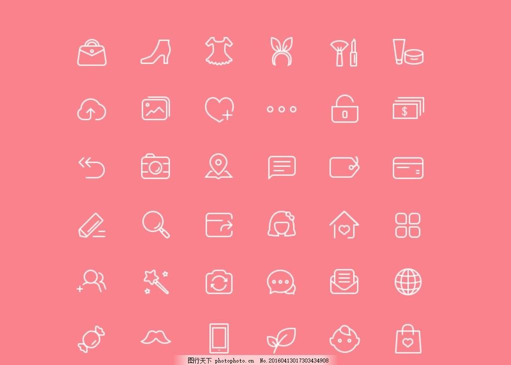 图标icon 图标 icon 美妆icon 高跟鞋icon 锁icon 裙子icon 设计 移动
