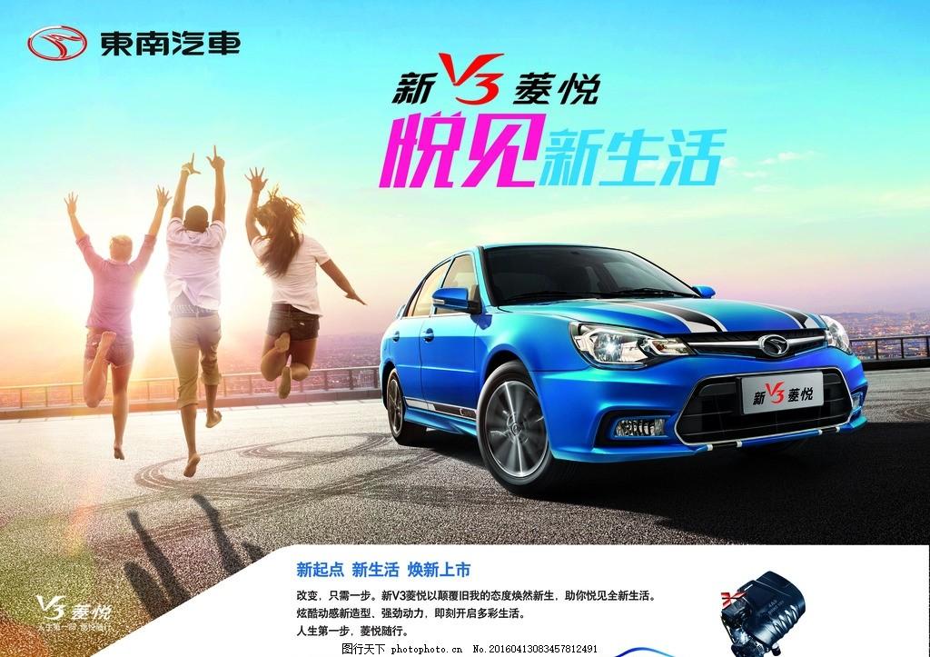 东南汽车v3 东南汽车海报 东南汽车 东南汽车标志 宣传海报 汽车海报
