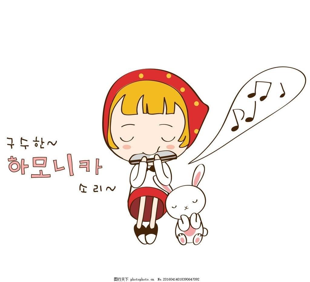 吹口琴小女孩 矢量 手绘 口琴 卡通 小孩 设计 动漫动画 动漫人物 eps