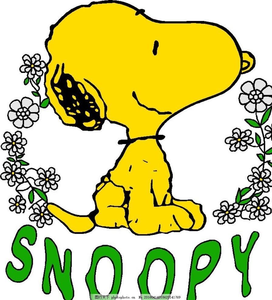 史努比 卡通狗 可爱 小动物 小狗 动漫动画图片