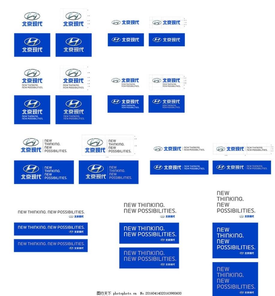 北京现代标 北京现代logo 汽车标 现车车标 蓝色标 各种现代标 设计