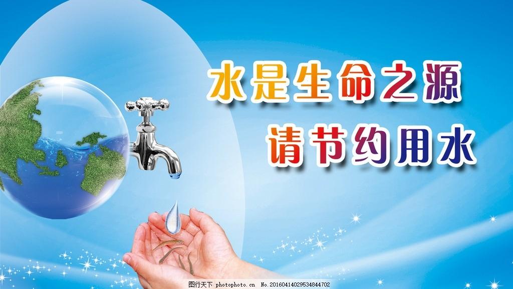 节水广告 公益广告 保护水资源 节水公益广告 中国水周 节能宣传周 设