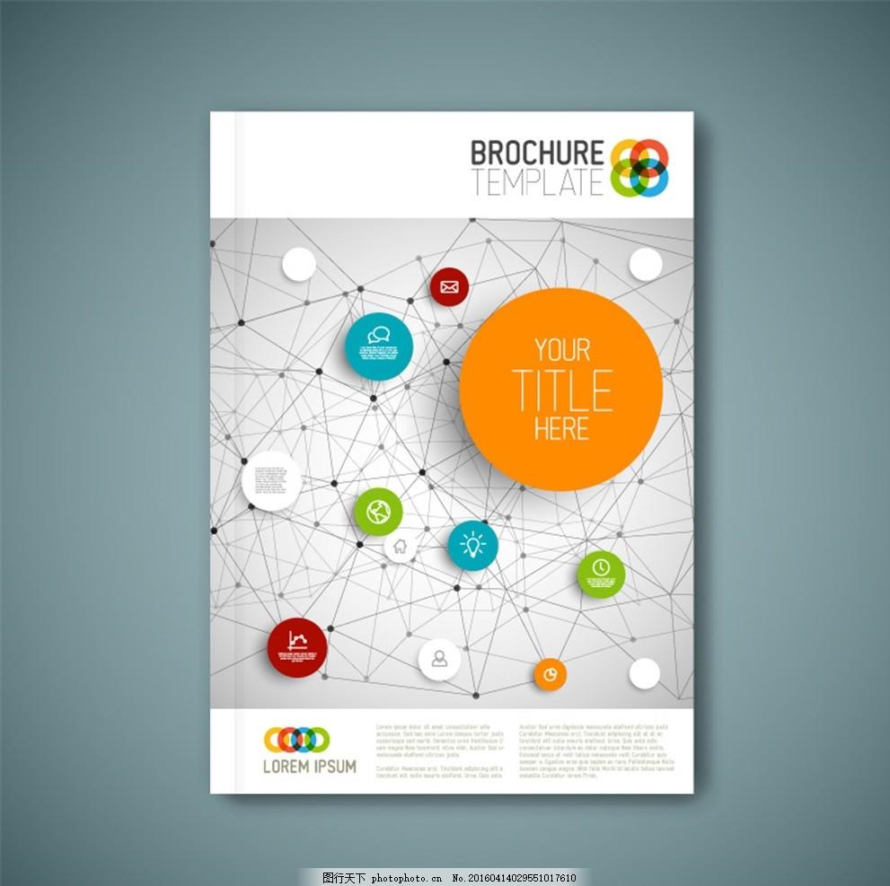 矢量商务宣传册时尚素材圆形,封面图标cad绘制a2中图幅如何图片