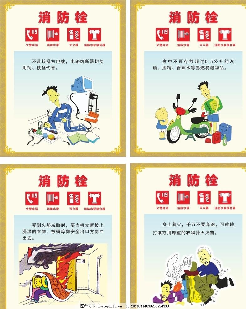 步骤 设计 广告设计 广告设 古典 中国风 设计 广告设计 展板模板 cdr