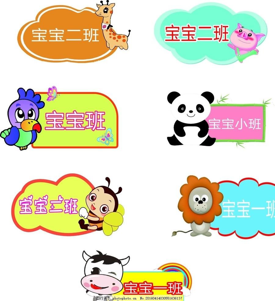 幼儿园班牌 卡通班牌 可爱班牌 动物班牌 幼儿园班级牌 班级牌 设计