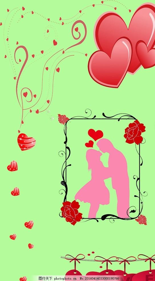 手机桌面 手机屏保 情侣 爱心 黄色背景 玫瑰 手机屏保 设计 psd分层