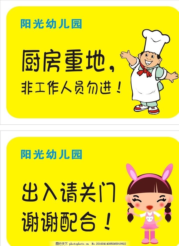 指示牌 牌子 幼儿园 卡通 厨房 可爱 校园文化 广告设计图片