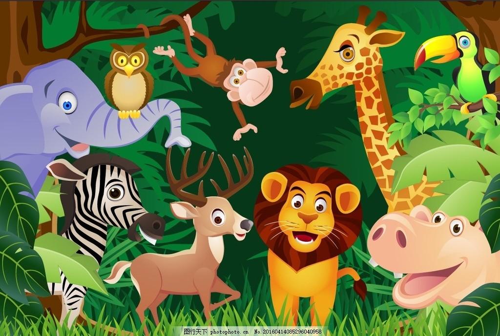 卡通动物 狮子 斑马 长颈鹿 河马 大象 丛林 广告设计