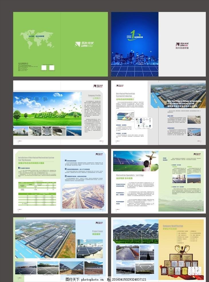 册子排版 册子 宣传册 产品册 简洁画册 大气册子 画册排版 宣传画册图片