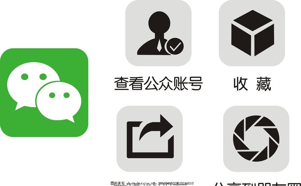 网页标志 标志 分享 社交 社交分享 小图标 素材 网页设计 微信logo