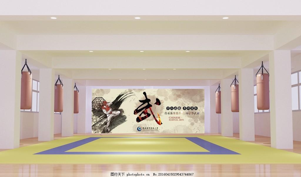 专业教室 武术馆 墙面 中国传统 元素 设计 展板 版面 学校 运动版面
