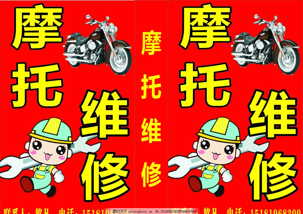 摩托维修 精修 三轮摩托 二轮摩托 摩托车 红色 招牌 灯箱 广告设计