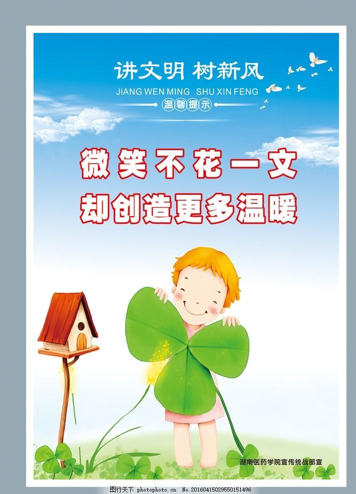 讲文明树新风 道德 新风尚 蓝天白云 插画 小清新 设计 广告设计 广告