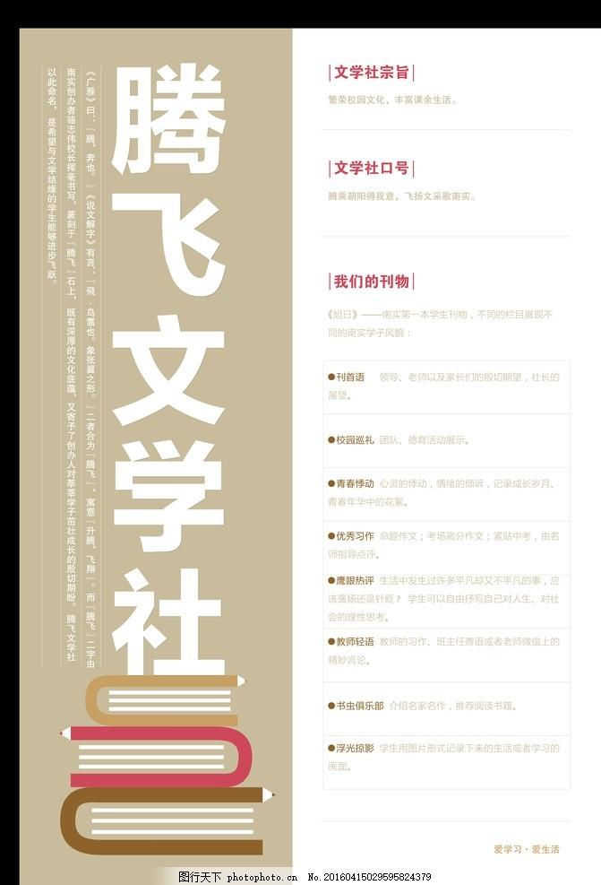 学校文学社海报 中学 天涯草 简介展板 天涯草文学社 社团海报