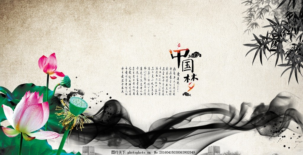 中国梦海报 中国梦展板 中国风素材 水墨色中国梦 中国梦新农村 民族