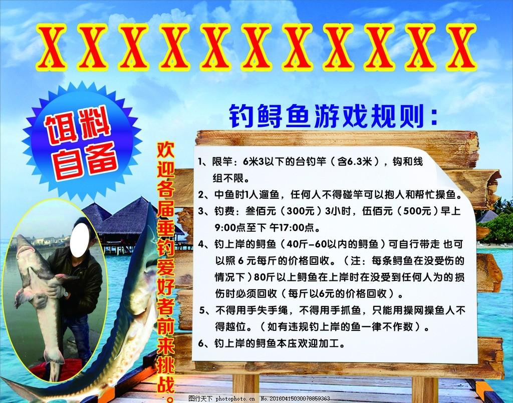 钓鱼游戏规则 钓鱼 游戏 规则 海报      设计 广告设计 海报设计 cdr