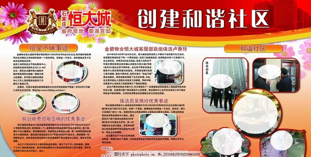 物业宣传栏 小区宣传 公司宣传栏 酒店宣传栏 分层 小区宣传栏图片