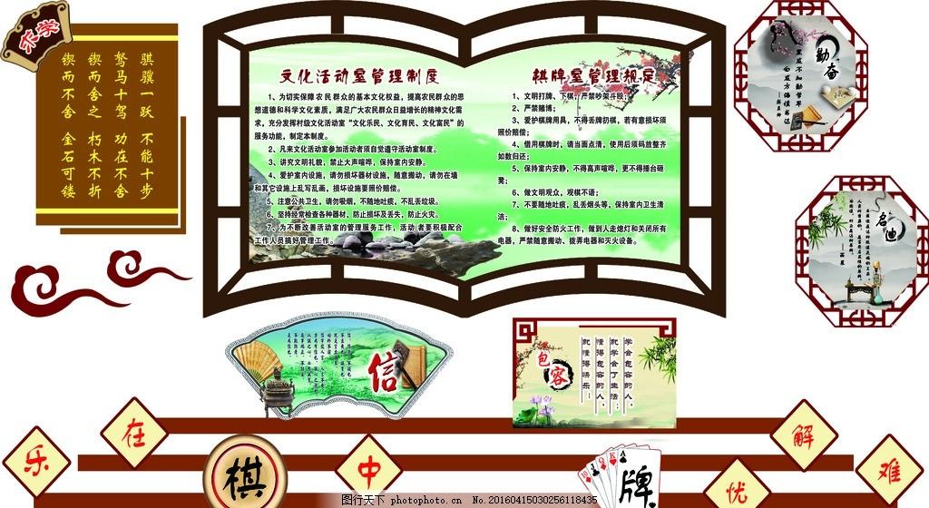 信 包容 异形图 文化室 形象墙 校园文化 社区文化 校园文化墙 设计
