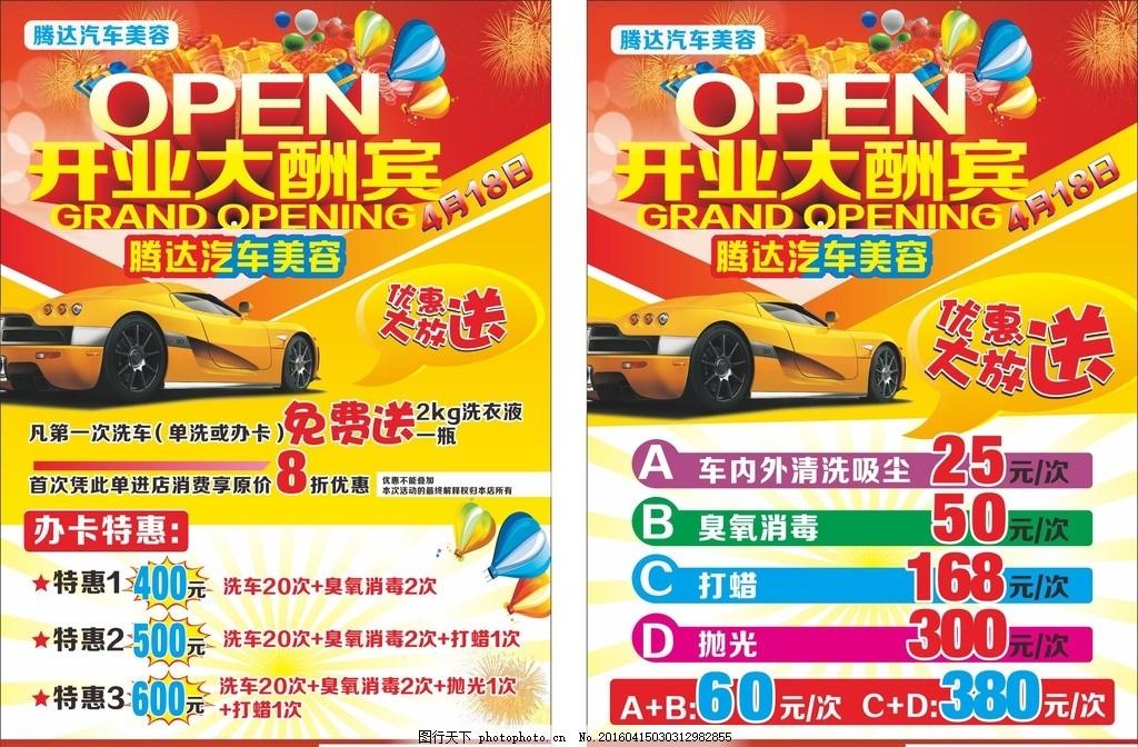 美容店开业宣传单 汽车 汽车美容 宣传单 优惠 开业大酬宾 个人设计