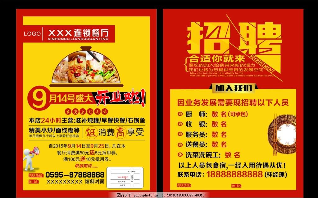 开业传单 餐厅 餐厅宣传单 餐饮 餐饮传单 饭店宣传单 红色宣传单图片